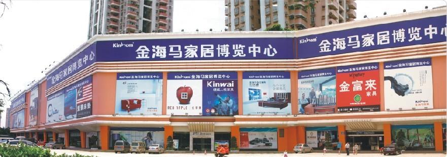 新闻动态 电子商务 摘要:金海马连锁网点遍布华南,华东,华北,华中